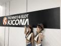 2017/7/22 キコーナ四街道店様 来店レポート