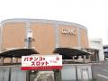 【女子力宣言取材!】5/12 ウイング高崎店様