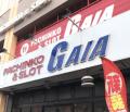 2017/10/7 ガイア西船橋店様 来店レポート