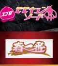 【PモモキュンソードGC250A】【春一番~恋絵巻~ZE・MB】販売のお知らせ