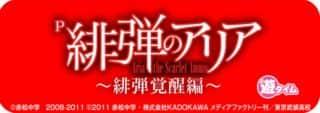 「P 緋弾のアリア ~緋弾覚醒編~」プレスリリース情報