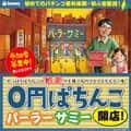 『0円ぱちんこパーラーサミー』東京支店会場にて開店!