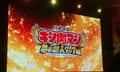 【取材レポート】『パチスロ キン肉マン ~夢の超人タッグ編~』プレスレポート