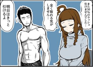 4コマコミック【恋ちゃん+】#104
