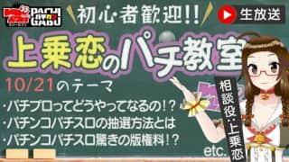 【パチ&スロの疑問や悩みを生解決!】上乗恋のパチ教室 第3回
