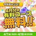【PC】10日間限定!4月分の有料コース無料キャンペーン!