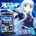 【PC】『パチスロ蒼き鋼のアルペジオ -アルス・ノヴァ-』登場!