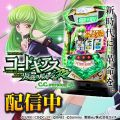 【PC】『パチスロコードギアス 反逆のルルーシュR2 C.C.ver.』登場!