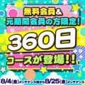 【PC】期間会員360日コース登場!