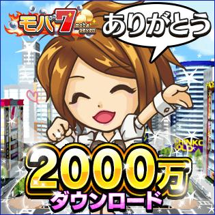 スマホ向けアプリ総計2000万DL突破イベントを1/22より開催