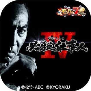 中村さん!「ぱちんこ 必殺仕事人IV」、iOS版も出ました!