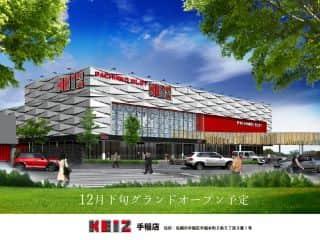 KEIZ手稲店 12月28日(木)グランドオープン予定