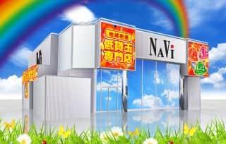 埼玉県 ナビ羽生店 羽生市東 外観写真