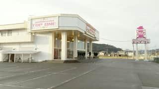 福井県 トップワン美浜店 三方郡美浜町金山 外観写真