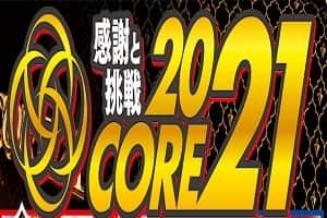 コア21戸島店 関連情報
