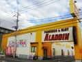 アラジン若松店