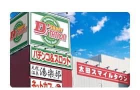 群馬県 スーパーD'ステーション太田店 太田市植木野町 外観写真