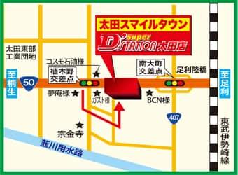 群馬県 スーパーD'ステーション太田店 太田市植木野町 案内図