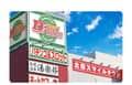 スーパーD'ステーション太田店