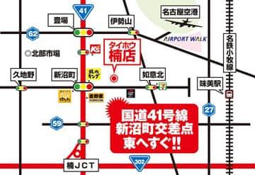 愛知県 タイホウ楠店 名古屋市北区新沼町 案内図