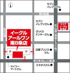 北海道 イーグル アールワン 札幌市中央区南8条西 案内図