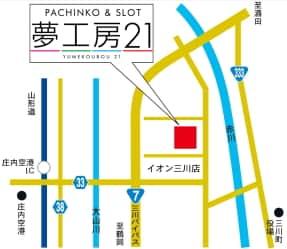 山形県 夢工房21三川店 東田川郡三川町猪子 案内図