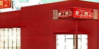 山形県 夢工房21三川店 東田川郡三川町猪子 外観写真