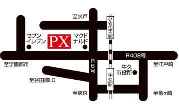 茨城県 PX牛久店 牛久市猪子町 案内図