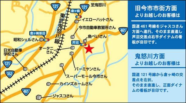 栃木県 ダイナム栃木今市店 日光市芹沼 案内図