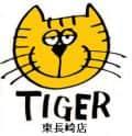 長崎県 タイガー東長崎店 長崎市田中町 ロゴ