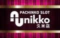 岡山県 Nikko 久米店 岡山市北区久米 ロゴ