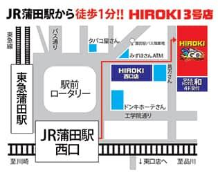 東京都 パチンコ弘城3号店 大田区西蒲田 案内図