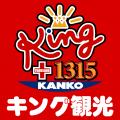愛知県 キング観光 サウザンド栄住吉店 名古屋市中区栄 ロゴ