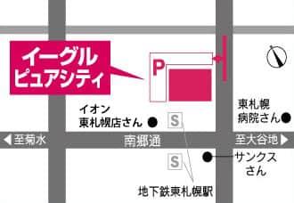 北海道 イーグルピュアシティ東札幌店 札幌市白石区東札幌3条 案内図