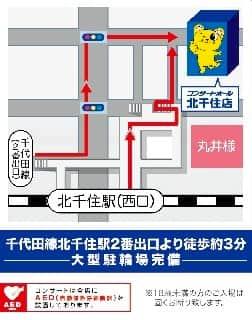東京都 コンサートホール北千住 足立区千住 案内図