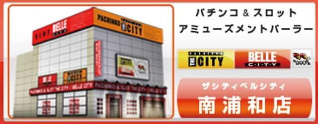 埼玉県 BELLE CITY THE CITY 南浦和店 さいたま市南区南浦和 外観写真