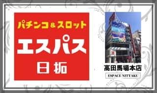 東京都 エスパス日拓高田馬場本店 新宿区高田馬場 外観写真