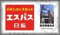 東京都 エスパス日拓高田馬場本店 新宿区高田馬場 ロゴ