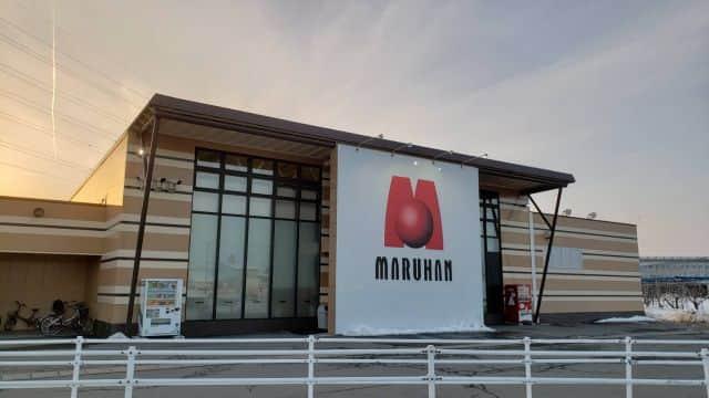 山形県 マルハン米沢店 米沢市花沢 外観写真