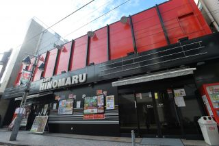 神奈川県 ヒノマル新丸子店 川崎市中原区新丸子町 外観写真