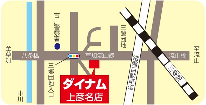 埼玉県 ダイナム上彦名店 三郷市上彦名 案内図