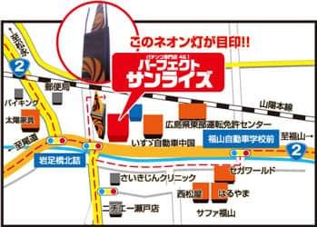 広島県 パーフェクトサンライズ 福山市瀬戸町大字山北 案内図