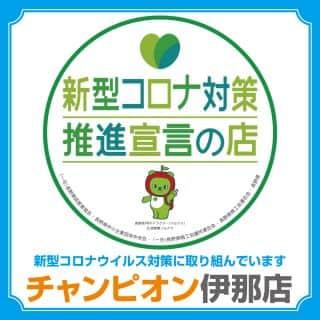 長野県 チャンピオン伊那 伊那市福島 画像1