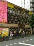 サンドラ大塚店