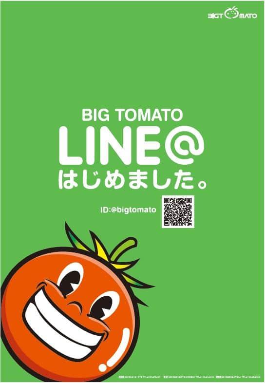 北海道 ビッグトマト(末広店) 旭川市末広1条 外観写真