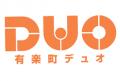東京都 有楽町DUO 千代田区有楽町 ロゴ