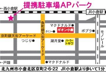 福岡県 GION小倉 北九州市小倉北区京町 案内図