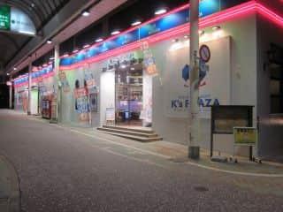 長崎県 ケイズプラザ住吉店 長崎市中園町 外観写真