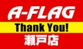 愛知県 パチンコ&スロット A-FLAG 瀬戸店 瀬戸市赤重町 ロゴ