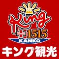 愛知県 キング観光 サウザンド栄若宮大通店 名古屋市中区 ロゴ